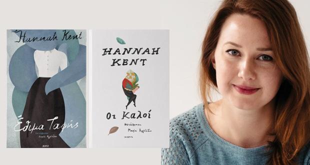 H αυστραλή συγγραφέας Hannah Kent για πρώτη φορά στην Ελλάδα