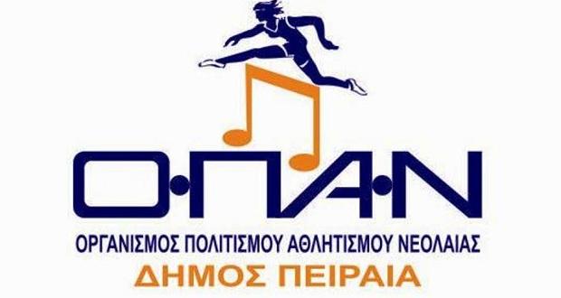 Ίδρυση Ερασιτεχνικής Θεατρικής Ομάδας από τον Οργανισμό Πολιτισμού, Αθλητισμού και Νεολαίας του Δήμου Πειραιά