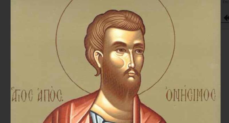 Η Εκκλησία τιμά σήμερα 15 Φεβρουαρίου τη μνήμη του Αγίου Αποστόλου Ονησίμου.