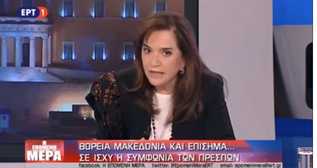 Ντόρα Μπακογιάννη: «Η Συμφωνία των Πρεσπών θα εφαρμοστεί – Δεν μπορεί καμία Κυβέρνηση να την αλλάξει»