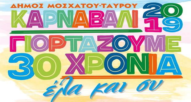 Καρναβάλι 2019 Δήμου Μοσχάτου-Ταύρου: Γιορτάζουμε 30 χρόνια – Έλα κι εσύ