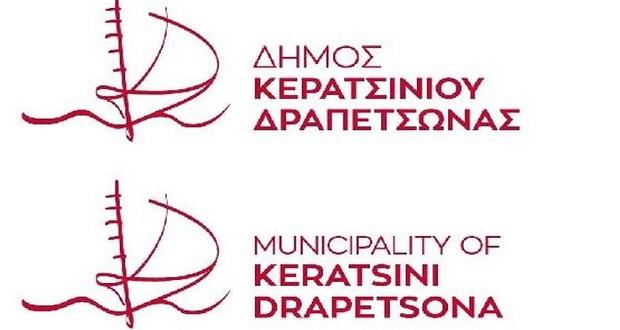 Στις πρώτες θέσεις ανακύκλωσης της Αττικής ο Δήμος Κερατσινίου-Δραπετσώνας!