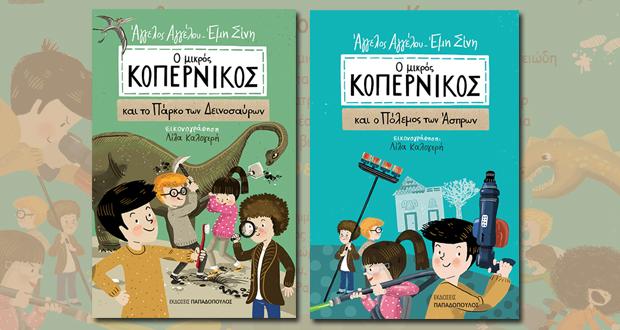 Παρουσίαση σειράς παιδικών βιβλίων: «Οι περιπέτειες του Μικρού Κοπέρνικου»