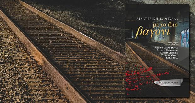 """Παρουσίαση βιβλίου: """"Με το ίδιο βαγόνι"""" της Αικατερίνης Β. Μιχαλά"""