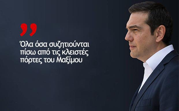 Γιατί θέλει εκλογές τον Οκτώβριο ο Τσίπρας