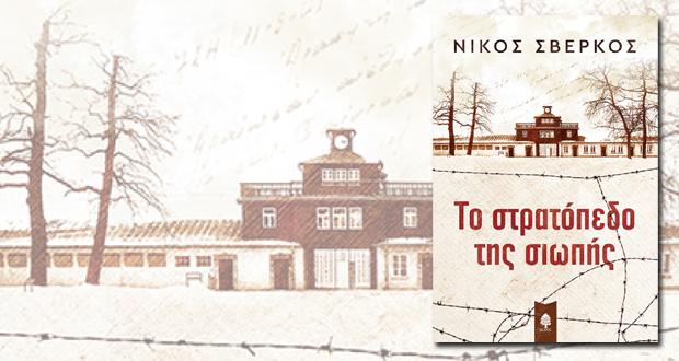 """Παρουσίαση βιβλίου: """"ΤΟ ΣΤΡΑΤΟΠΕΔΟ ΤΗΣ ΣΙΩΠΗΣ"""" του Νίκου Σβέρκου"""