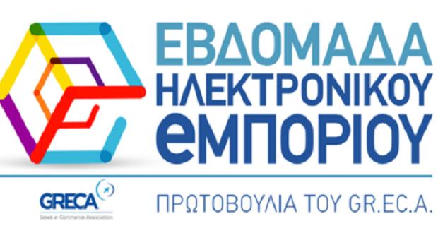 Το ελληνικό Ηλεκτρονικό Εμπόριο γιορτάζει για 6η συνεχή χρονιά!