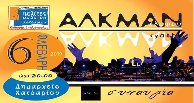 Δήμος Χαϊδαρίου: Συναυλία με τους Αλκμάν, στο Δημαρχείο, με ελεύθερη είσοδο