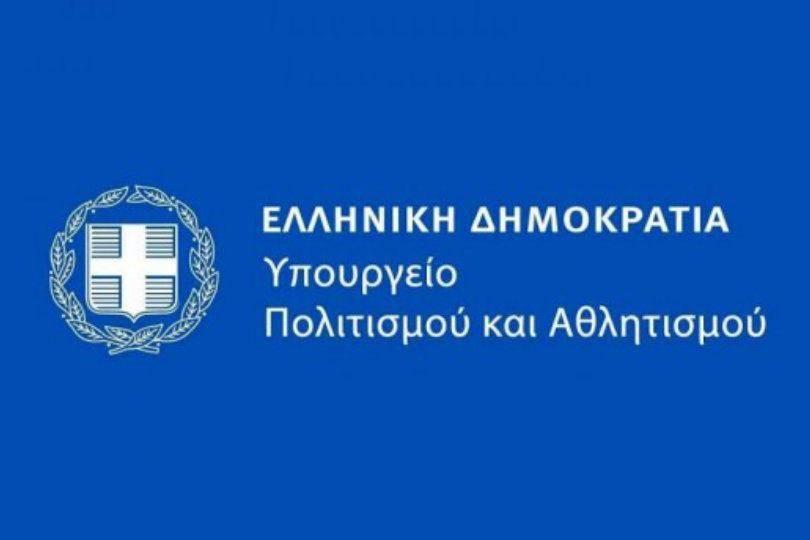 Ενέργειες του Υπουργείου Πολιτισμού και Αθλητισμού για το θέμα της μετεγκατάστασης των υπηρεσιών του