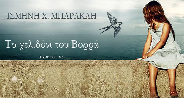 """Παρουσίαση βιβλίου: """"ΤΟ ΧΕΛΙΔΟΝΙ ΤΟΥ ΒΟΡΡΑ"""" της Ισμήνης Μπάρακλη"""