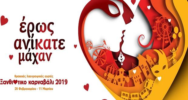 «Καρναβάλι Ξάνθης 2019»: Η μεγάλη καρναβαλική παρέλαση στην ΕΡΤ3