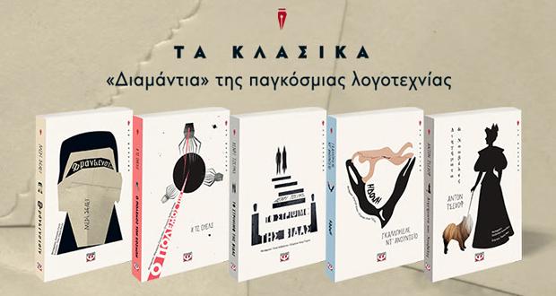 """ΤΑ ΚΛΑΣΙΚΑ """"Διαμάντια"""" της παγκόσμιας λογοτεχνίας από τις Εκδόσεις ΨΥΧΟΓΙΟΣ"""