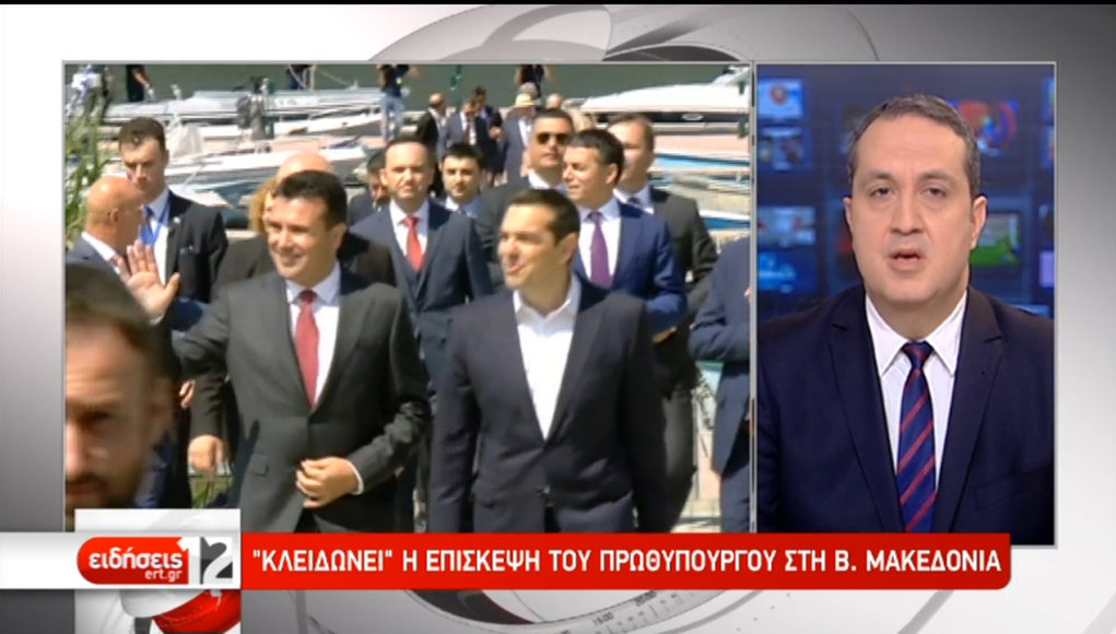 «Κλειδώνει» η επίσκεψη του πρωθυπουργού στη Βόρεια Μακεδονία (βίντεο)