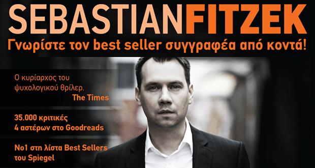 Sebastian Fitzek – Γνωρίστε τον best seller συγγραφέα ψυχολογικών θρίλερ από κοντά