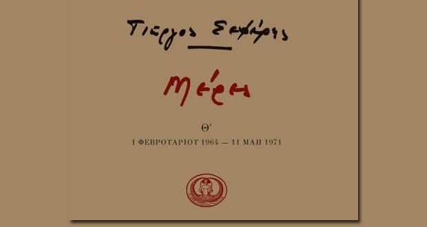 """""""Μέρες Θ΄"""", ο τελευταίος τόμος του προσωπικού ημερολογίου του Γιώργου Σεφέρη από τις εκδόσεις Ίκαρος"""