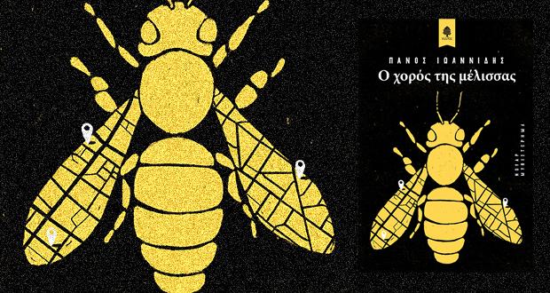 """Παρουσίαση βιβλίου: """"Ο χορός της μέλισσας"""" του Πάνου Ιωαννίδη"""