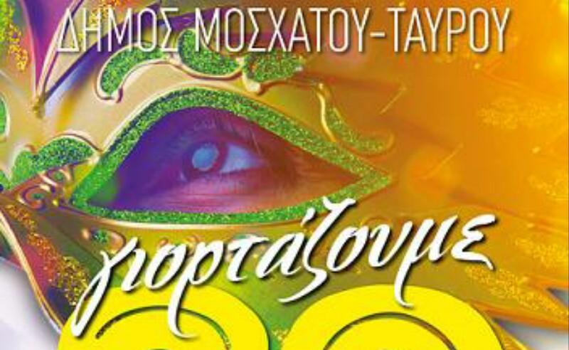 Δήμος Μοσχάτου-Ταύρου: 30 χρόνια καρναβαλικών εκδηλώσεων – Έλα κι εσύ! (σποτ)