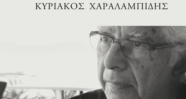 Παρουσίαση του συγκεντρωτικού τόμου των ποιημάτων του Κυριάκου Χαραλαμπίδη στο βιβλιοπωλείο IANOS