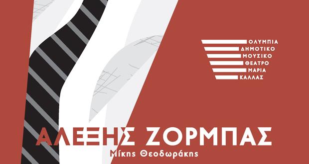 """Θέατρο Ολύμπια: """"Αλέξης Ζορμπάς"""" του Μίκη Θεοδωράκη"""