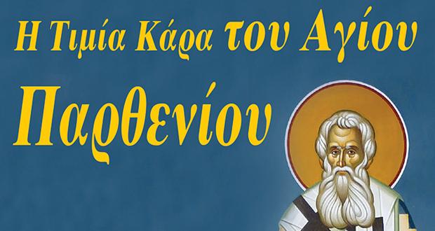 Η Τιμία Κάρα του Αγίου Παρθενίου στον Πειραιά