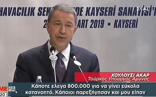 Χ. Ακάρ: Μας ανήκει και το Αιγαίο και η Κύπρος
