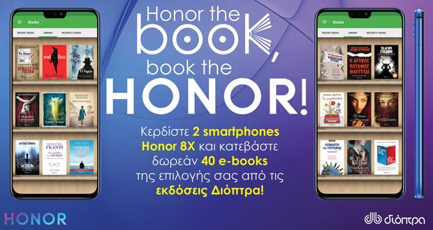 Μεγάλος Διαγωνισμός Honor και Διόπτρα  HONOR THE BOOK, BOOK THE HONOR