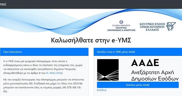 e-ΥΜΣ: Η πλατφόρμα της Ηλεκτρονικής Υπηρεσίας μιας Στάσης διαθέσιμη και για τη σύσταση Ε.Π.Ε.