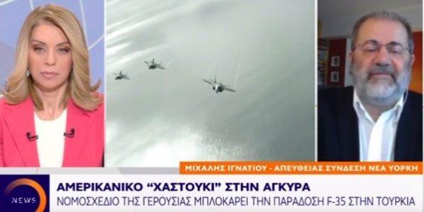 Μιχάλης Ιγνατίου: Το αμερικανικό «χαστούκι» στην Τουρκία για τους F-35 (βίντεο)