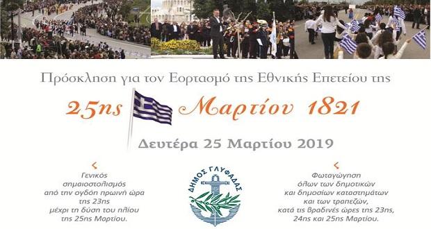 Πρόσκληση για τον εορτασμό της εθνικής επετείου της 25ης Μαρτίου στη Γλυφάδα