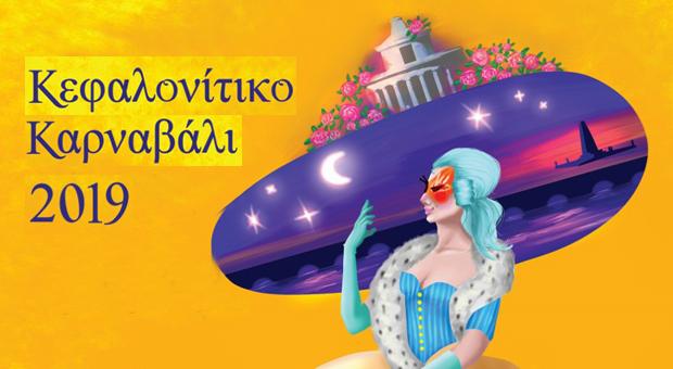 Ελάτε να διασκεδάσουμε στο καρναβάλι της Κεφαλονιάς! Συναυλία της DEMY μετά το κάψιμο του καρνάβαλου στην παραλία!