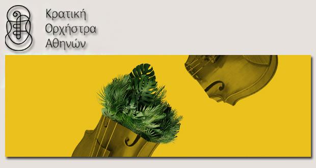 Κρατική Ορχήστρα Αθηνών: ΟΙ ΤΕΣΣΕΡΙΣ ΕΠΟΧΕΣ
