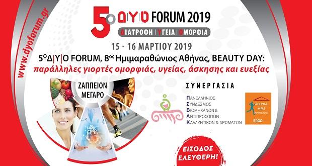 5ο Δ|Υ|Ο FORUM, 8ος Ημιμαραθώνιος Αθήνας, BEAUTY DAY: Πρόληψη, ομορφιά και ευεξία στο επίκεντρο