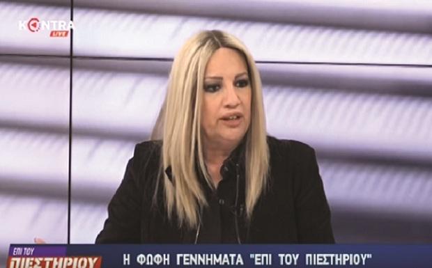 Φώφη: Ας διώξει ο Τσίπρας τους δεξιούς από την κυβέρνηση και να έρθει μετά να κουβεντιάσει