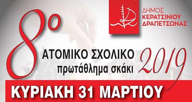 Δήμος Κερατσινίου-Δραπετσώνας: Την Κυριακή 31/3 το 8ο σχολικό σκακιστικό πρωτάθλημα στην πόλη μας