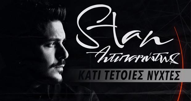 STAN: «Κάτι Τέτοιες Νύχτες» – Νέο music video