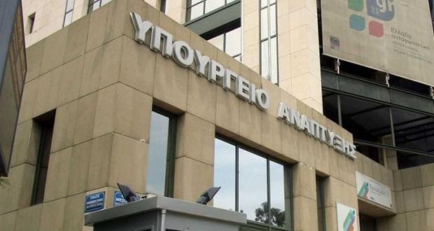 Υπουργείο Οικονομίας & Ανάπτυξης – Δήμος Ήλιδας: Υπογραφή ΣΔΙΤ Απορριμμάτων Ηλείας