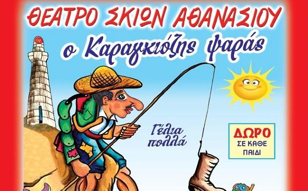 Δήμος Πειραιά: Παράσταση «Ο Καραγκιόζης Ψαράς» από το Θέατρο Σκιών Αθανασίου