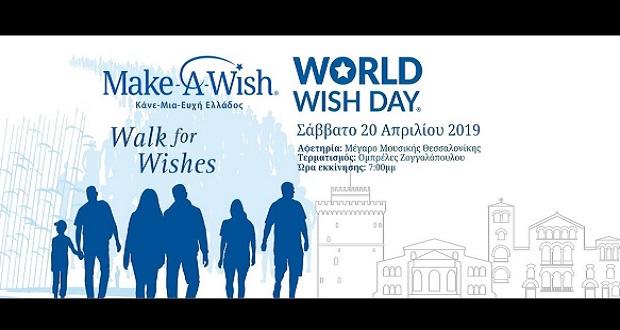 """Περίπατος Ευχών με το """"Make-A-Wish"""" στη Νέα Παραλία Θεσσαλονίκης υπό την αιγίδα της Περιφέρειας Κεντρικής Μακεδονίας"""