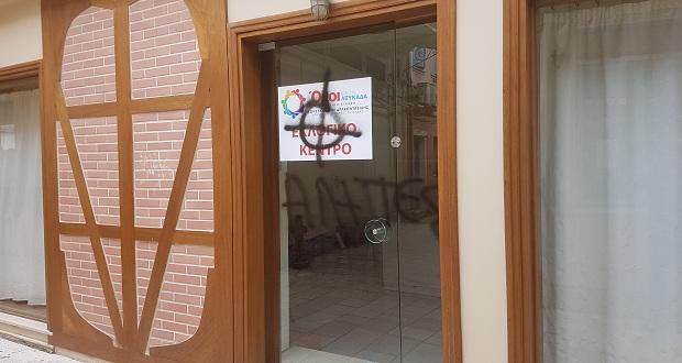 Επίθεση φασιστών στα γραφεία της Δημοτικής Κίνησης «ΟΛΟΙ ΓΙΑ ΤΗ ΛΕΥΚΑΔΑ»