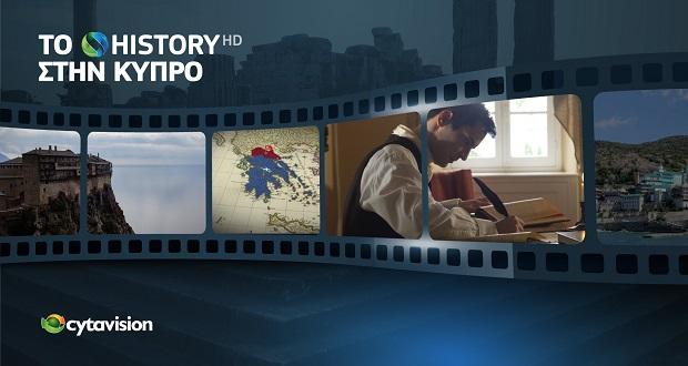 Συνεργασία COSMOTE TV – Cyta: Το COSMOTE HISTORY HD στην Κύπρο μέσω της Cytavision