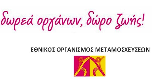 Διπλή εκδήλωση για την προώθηση της Δωρεάς Οργάνων από τον ΕΟΜ