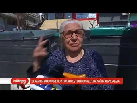 Η γιαγιά ήταν ο μεγάλος φοροφυγάς… – Σα δεν ντρεπόμαστε