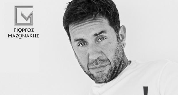 Ο Γιώργος Μαζωνάκης παρουσιάζει το νέο του τραγούδι «Οινόπνευμα Φτηνό»