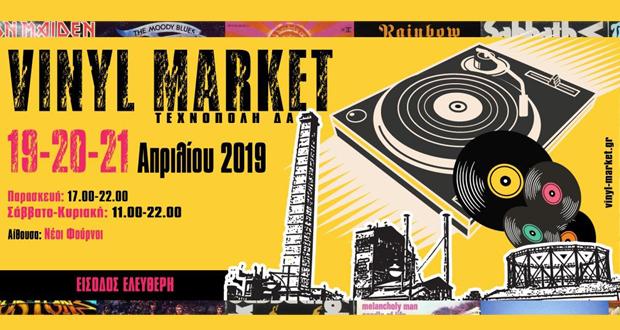 Vinyl Market – Τεχνόπολη Δήμου Αθηναίων – 19, 20&21Απριλίου 2019