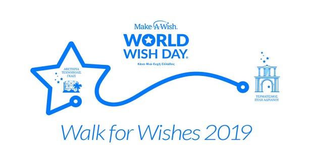 Περίπατος Walk For Wishes για τη στήριξη του Make-A-Wish (Κάνε–Μια–Ευχή–Ελλάδος) το Σάββατο 20 Απριλίου στις 19.00