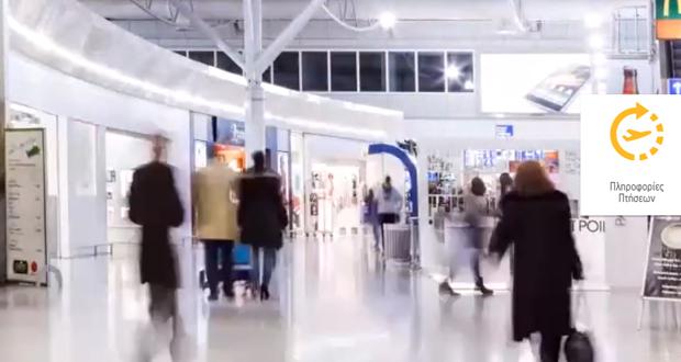 Πετάει ο Διεθνής Αερολιμένας Αθηνών