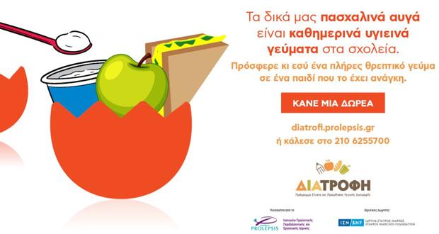 Φέτος το Πάσχα βοηθήστε να εξασφαλίσουμε υγιεινά και θρεπτικά γεύματα για παιδιά που έχουν ανάγκη