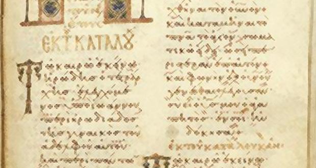 Έλληνες επιστήμονες ψηφιοποιούν χριστιανικά χειρόγραφα στο Σινά