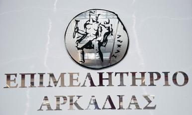 Το Επιμελητήριο Αρκαδίας συζητά τον επανακαθορισμού του Νομού στον τουριστικό χάρτη της Ελλάδος