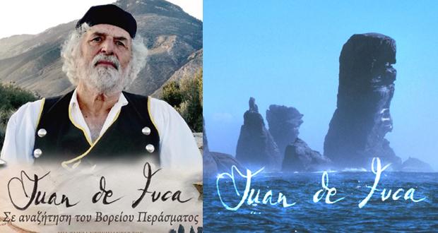 JUAN DE FUCA – Σε αναζήτηση του Βορείου Περάσματος (πρεμιέρα)